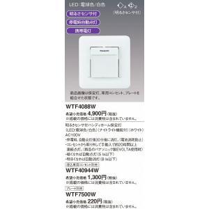 パナソニック WTF4088W 明るさセンサ付ハンディホーム保安灯 ホワイト