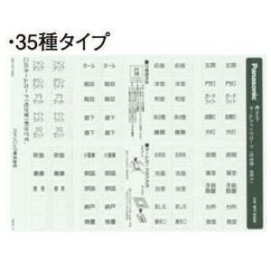 パナソニック WV8309 ネームスイッチカード