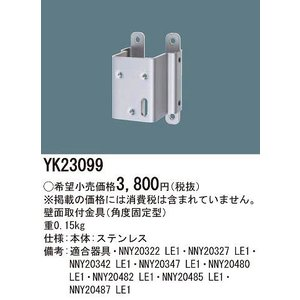 パナソニック 壁面取付金具 YK23099