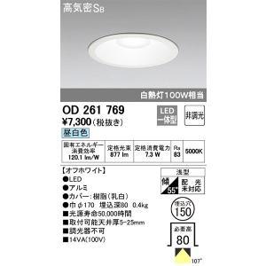 オーデリック OD261769 LEDダウンライト(昼白色)...