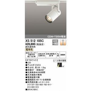 オーデリック レール用スポットライト LED(電球色) XS512105C