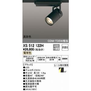 オーデリック レール用スポットライト LED(電球色) XS512122H
