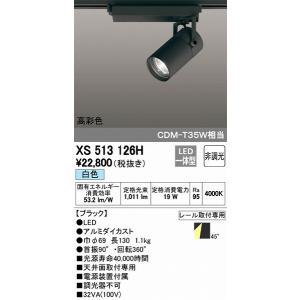 オーデリック レール用スポットライト LED(白色) XS513126H