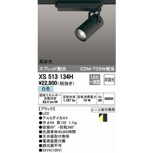 オーデリック レール用スポットライト LED(白色) XS513134H