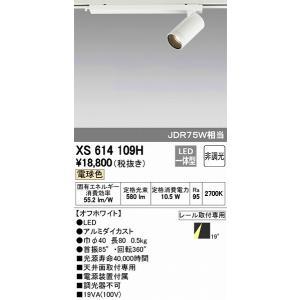 オーデリック レール用スポットライト LED(電球色) XS614109H
