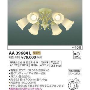 AA39684L コイズミ シャンデリア LED(電球色) 〜10畳 e-connect