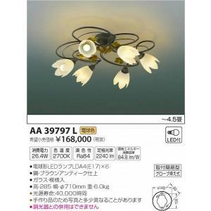 AA39797L コイズミ シャンデリア LED(電球色) 〜4.5畳