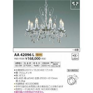 AA42096L コイズミ シャンデリア LED(電球色) 〜6畳
