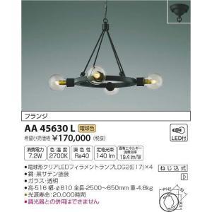 AA45630L コイズミ シャンデリア LED(電球色)