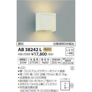 AB38242L コイズミ ブラケット LED(電球色) e-connect