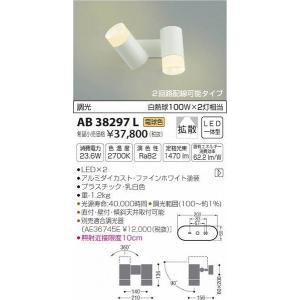 AB38297L コイズミ スポットライト LED(電球色)|e-connect