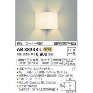 AB38333L コイズミ 入隅コーナー用ブラケット LED(電球色) e-connect
