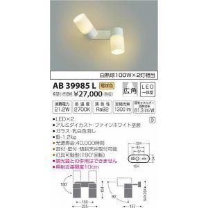 AB39985L コイズミ スポットライト LED(電球色)|e-connect