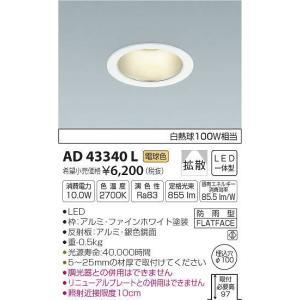 AD43340L コイズミ ダウンライト LED(電球色)