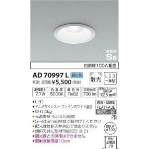 AD70997L コイズミ ダウンライト LED(昼白色)|e-connect