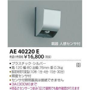 AE40220E コイズミ センサースイッチ センサー付 e-connect