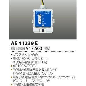 AE41239E コイズミ ライトコントローラー e-connect