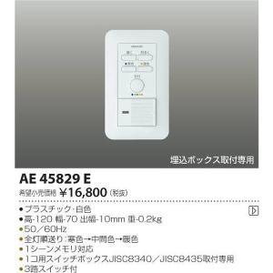 AE45829E コイズミ 調光器 e-connect