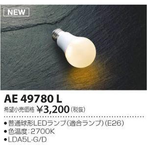 AE49780L コイズミ LEDランプ