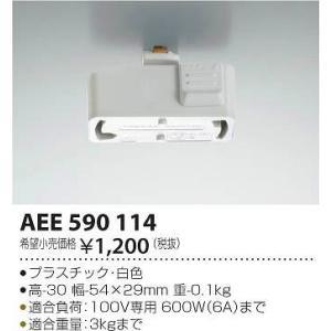 AEE590114 コイズミ レール用引掛シーリングアダプタ