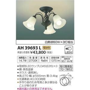 AH39693L コイズミ 小型シャンデリア LED(電球色) e-connect