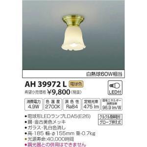 AH39972L コイズミ 小型シーリングライト LED(電球色) e-connect