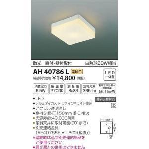 AH40786L コイズミ 小型シーリングライト LED(電球色) e-connect