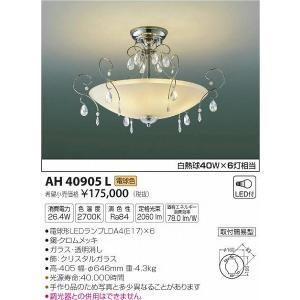 AH40905L コイズミ イルムシーリング LED(電球色)