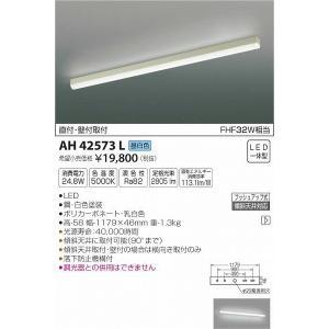AH42573L コイズミ キッチンライト LED(昼白色) e-connect