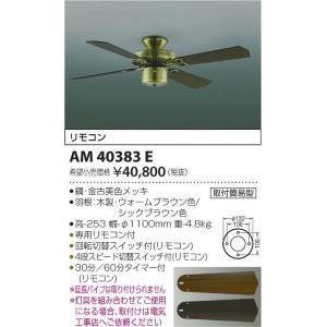 AM40383E コイズミ シーリングファン