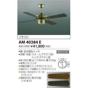 AM40384E コイズミ シーリングファン
