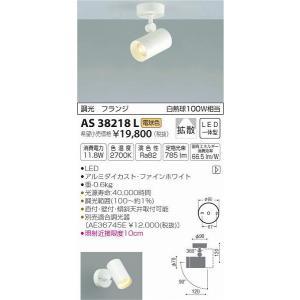 AS38218L コイズミ スポットライト LED(電球色)|e-connect