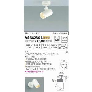 AS38230L コイズミ スポットライト LED(電球色)|e-connect
