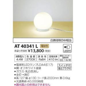 AT40341L コイズミ スタンド LED(電球色) e-connect