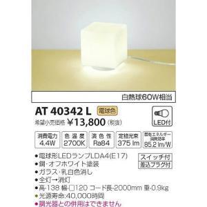 AT40342L コイズミ スタンド LED(電球色) e-connect