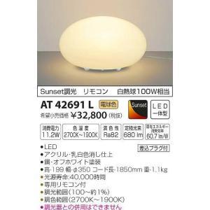 AT42691L コイズミ スタンドライト LED(電球色) e-connect