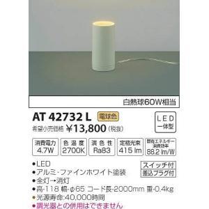 AT42732L コイズミ スタンドライト LED(電球色) e-connect