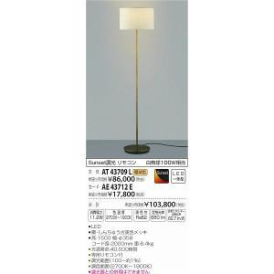 AT43709L コイズミ スタンドライト LED(電球色) e-connect