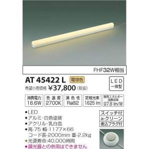 AT45422L コイズミ スタンド 間接照明 LED(電球色) e-connect