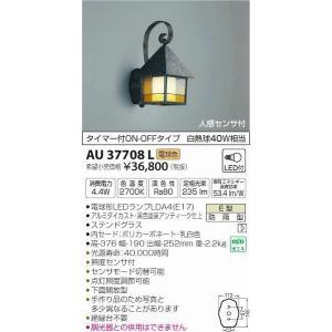AU37708L コイズミ ポーチライト LED(電球色) センサー付 e-connect