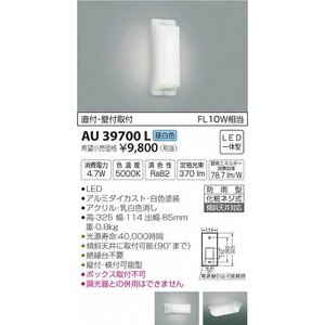 AU39700L コイズミ ポーチライト LED(昼白色) e-connect