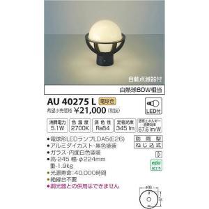 AU40275L コイズミ 門柱灯 LED(電球色) センサー付 e-connect