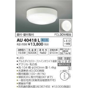 AU40418L コイズミ 浴室灯 LED(昼白色)|e-connect