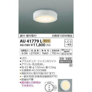 AU41779L コイズミ 浴室灯 LED(電球色)|e-connect