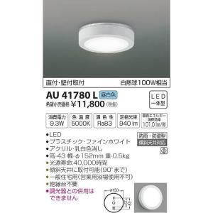 AU41780L コイズミ 浴室灯 LED(昼白色)|e-connect
