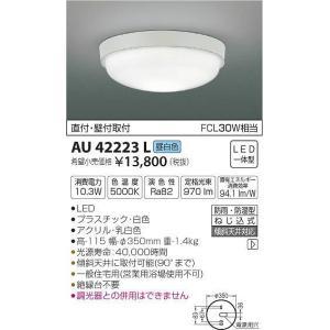 AU42223L コイズミ 浴室灯 LED(昼白色)|e-connect