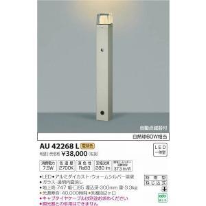 AU42268L コイズミ ガーデンライト LED(電球色)|e-connect