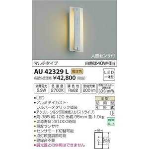 AU42329L コイズミ ポーチライト LED(電球色) センサー付