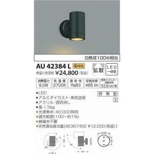 AU42384L コイズミ 屋外用スポットライト LED(電球色) e-connect