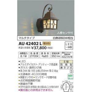 AU42402L コイズミ ポーチライト LED(電球色) センサー付